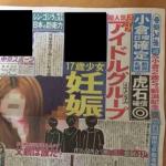 【最新】ジャニーズ少女妊娠は誰?山田涼介ドラマでもみ消し!