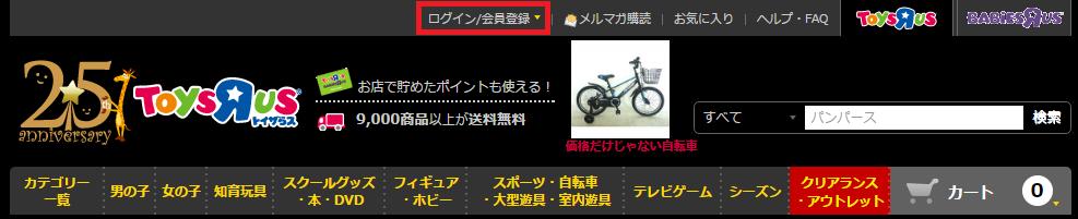 引用:http://www.toysrus.co.jp/f/CSfBlackfriday_chapter1.jsp