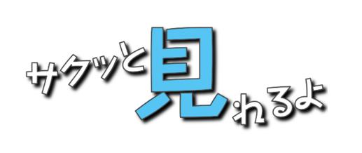 バッファローのゆる~いブログ