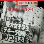 慶應広告研究会の加害者メンバーの名前や画像!被害者が不祥事を告白!