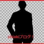 【山田涼介月9】キスシーンの相手は倉科カナ!カインとアベルの感想!