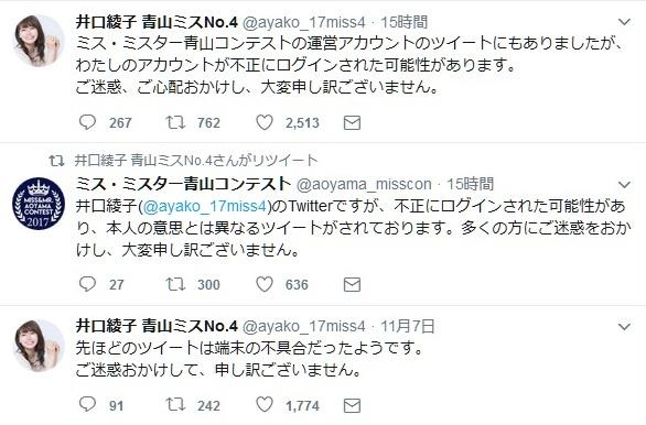 綾子 ツイッター 井口